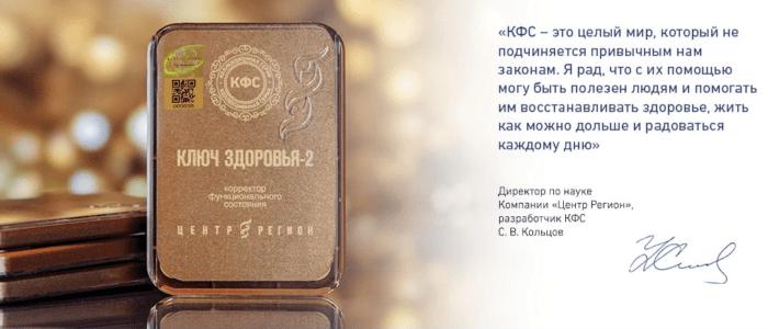 кфс кольцова официальный сайт
