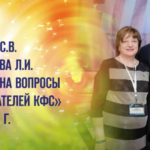 Кольцов Радькова ответы на вопросы пользователей кфс