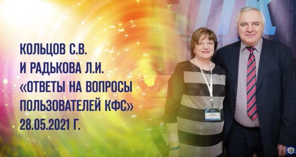 Кольцов С.В., Радькова Л.И.. Ответы на вопросы пользователей КФС