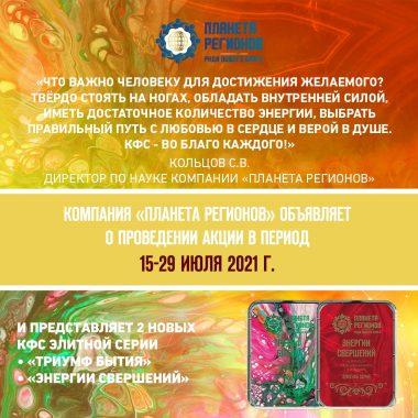 Кольцов С.В. о КФС «Энергии Свершений» и КФС «Триумф Бытия»